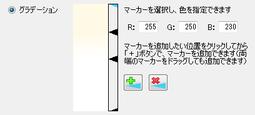 ワイプ前/文字色