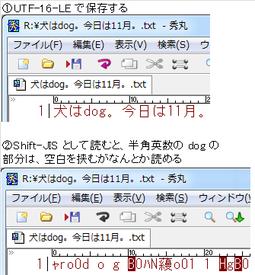 UTF16とSJIS