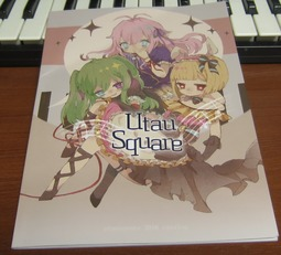 UTAU_SQUARE_カタログ
