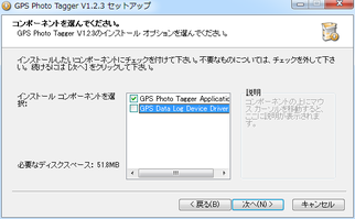 GPSPhotoTagger_Installer