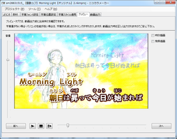 MorningLightプレビュー