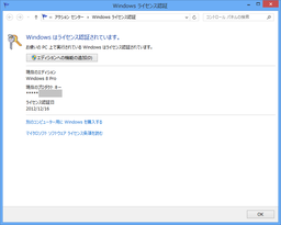 Windows8ライセンス確認