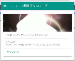 ニコニコ動画ダウンローダダウンロード