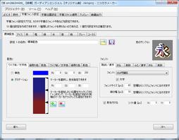 ニコカラメーカー字幕フォント設定