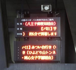 京王八王子駅バスターミナル