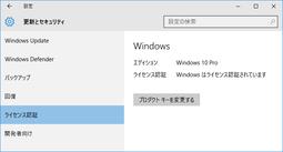 Windows10_ライセンス認証済み
