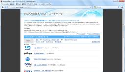 WiMAX統合ポータル