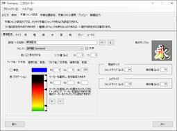 ニコカラメーカー_字幕フォント設定