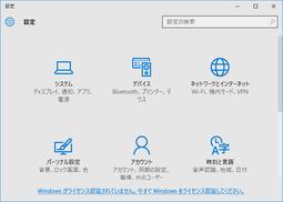 Windows10_ライセンス未認証