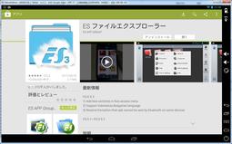 Genymotion_GoogleApps