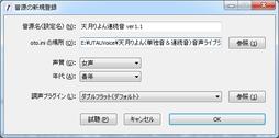 調声プラグイン方式での音源情報画面