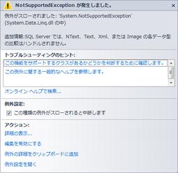 NotSupportedException