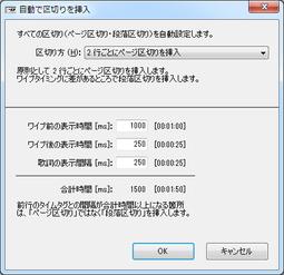 NicoKaraMaker_AutoBreak
