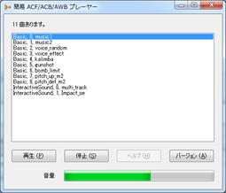 EasyAcfPlayer_MainWindow