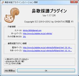 鼻歌採譜プラグイン Ver 1.17 DR バージョン情報