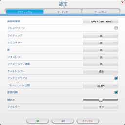 SimCity_グラフィックス設定