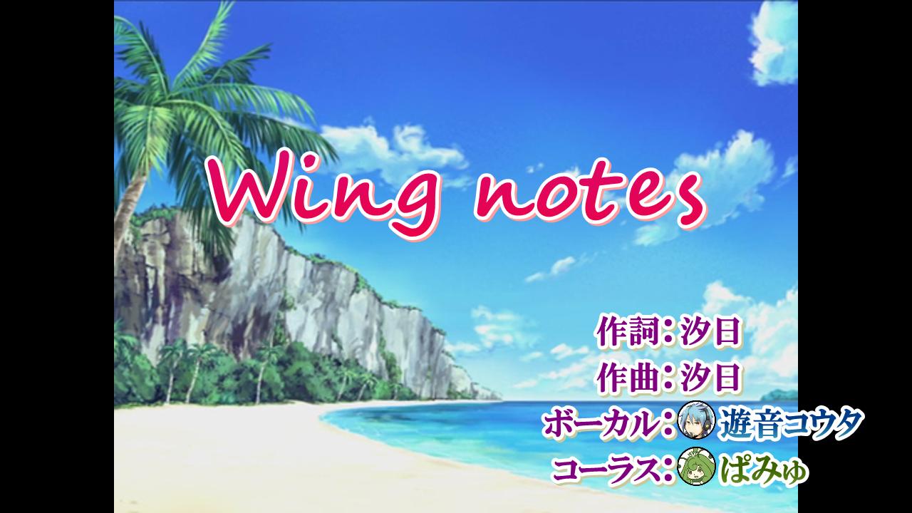 WingNotes_HD_ニコカラメーカー出力_0203