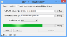KakuManager_Win8