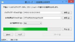 KakuManager_Win8