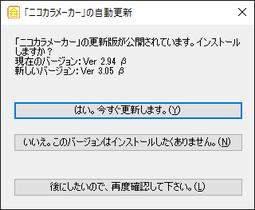 ニコカラメーカーVer294to305