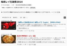 焔音レイ生誕祭 2014