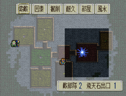 カオスシード_最初の仙窟の仙窟マップ
