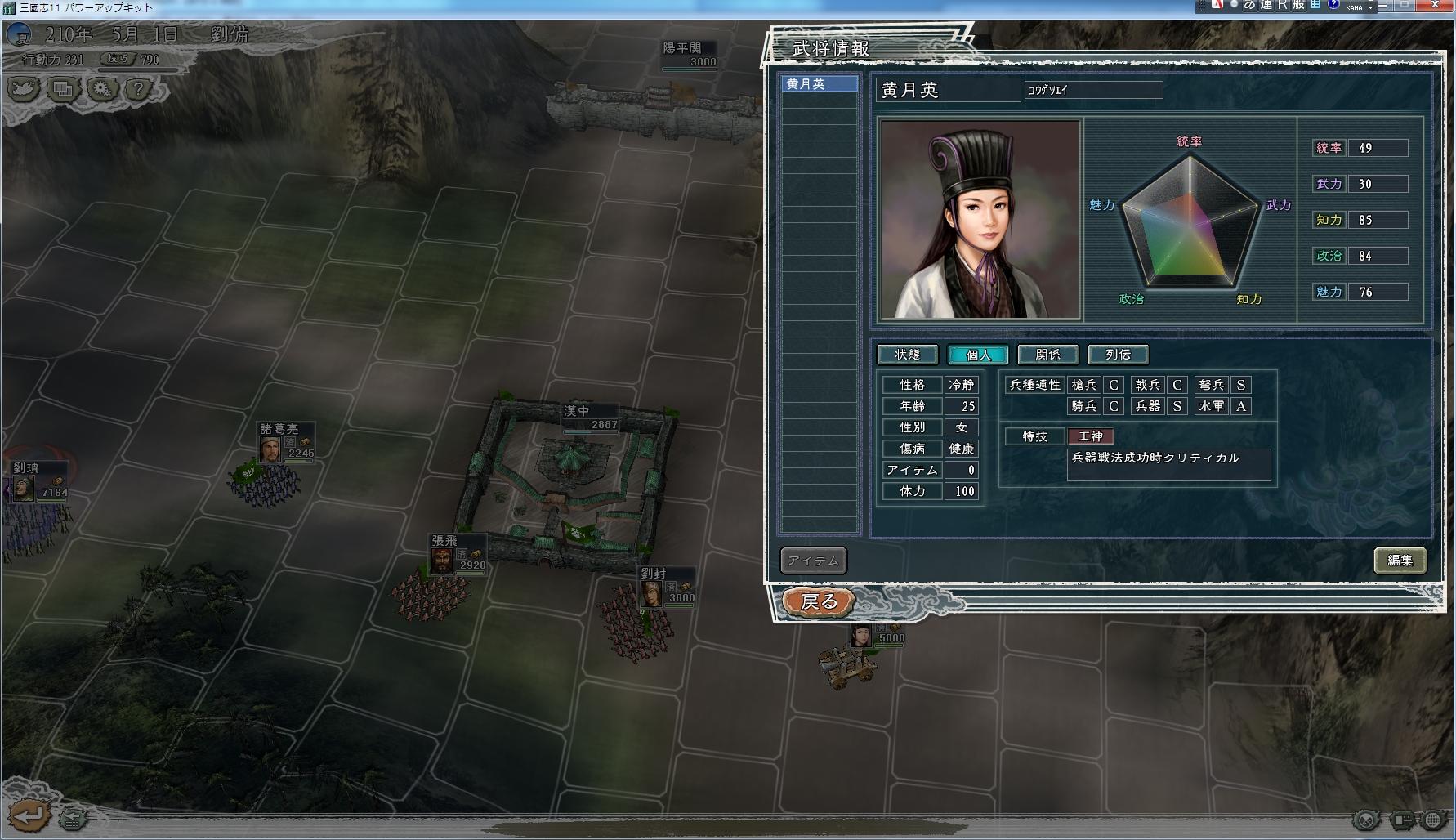 漢中攻略 劉備軍は、人材の能力1782