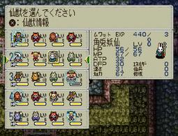 カオスシード_仙獣のたまごの仙獣グループ