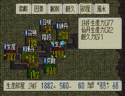 カオスシード_仙獣のたまごの仙窟2