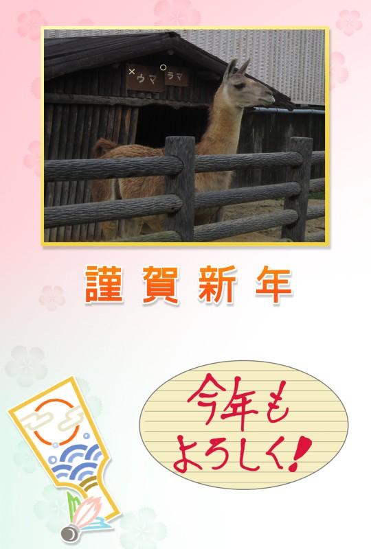 翔星ワールド年賀状2014