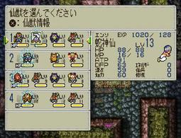 カオスシード_仙獣のたまごの仙獣グループ2