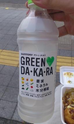 GreenDakara