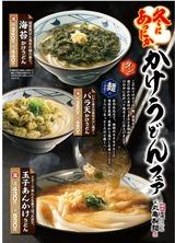 かけうどんフェア@丸亀製麺