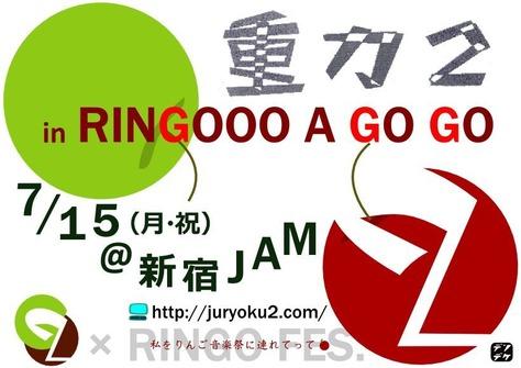 RingoooJuryoku2!!