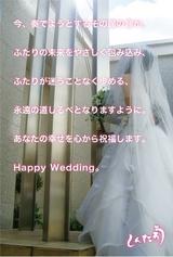 Happy Wedding。