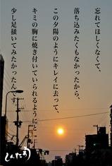 夕陽のように。