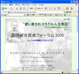 国際統合医療フォーラム2005