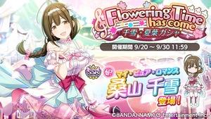 【シャニマス】「Flowering Time has come 千雪・夏葉ガシャ」ガシャ結果まとめ
