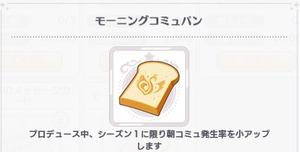 【シャニマス】フェスで一生懸命頑張ってマニー稼いでやっとパンを買えるって考えたら泣けてくる…