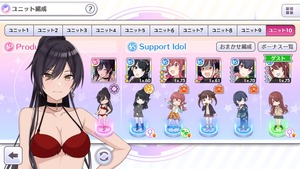 【シャニマス】咲耶のVi1極育てるならサポートはどんな感じがおすすめ?