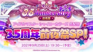 #アイドルマスター 【シャニマス】「シャニマス生配信 ~3.5周年前夜祭SP!~」情報まとめ