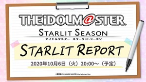 【お知らせ】2020年10月6日(火)20:00~「アイドルマスター スターリットシーズン スターリットレポート! 」配信決定
