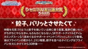 【シャニマス】『シャニマス流行語大賞2019』ノミネート二つ目は「餃子、パリッとさせたくて」
