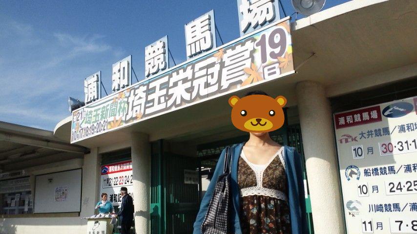 浦和競馬場の天気