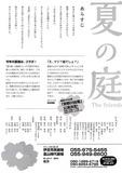 natsu_no_niwa02