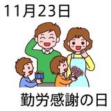 kinro_kansha