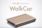 walkcar01