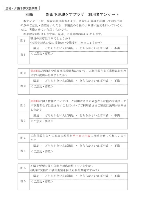 25年度用利用者アンケート(居宅・介護予防支援)-001