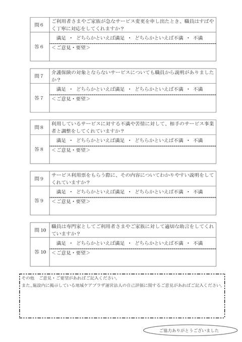 25年度用利用者アンケート(居宅・介護予防支援)-002
