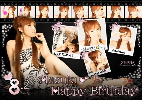 hazuki_Poster2
